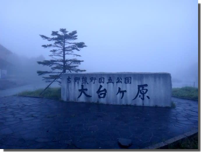 大台ケ原登山 ~名前の由来となった土地~